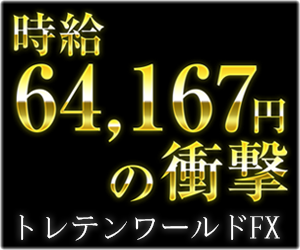 トレテンワールドFX・300.png